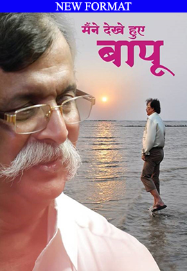 Maine Dekhe Hue Bapu - Hindi E-Book