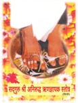 Shree Runadnyapak Stotra - Hindi